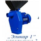 230V kukurūzų burbuolių smulkintuvas/grūdų malūnas ELIKOR-1 modelis-3 (72/180 kg/val)