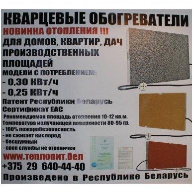 Kvarcinis šildytuvas ТеплопитБел 250w/h 6